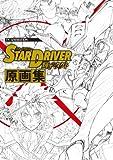 TVアニメーション「STAR DRIVER 輝きのタクト」原画集