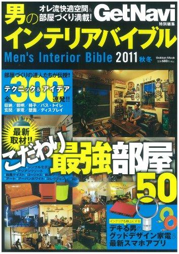 男のインテリアバイブル2011秋冬 (学研ムック)