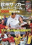 欧州サッカースーパーゴール vol.3(2000年代前半編 (COSMIC MOOK)
