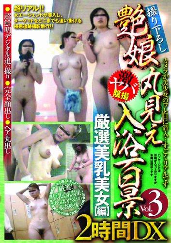 [複数] 激ヤハ゛陰撮 艶娘丸見え入浴百景 Vol.3 TFRD-003