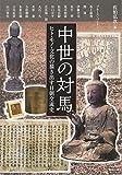 中世の対馬  ヒト・モノ・文化の描き出す日朝交流史 (アジア遊学)
