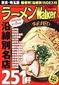 ラーメンWalker東京&埼玉2009