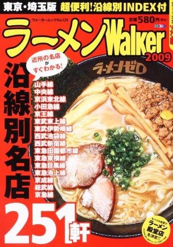 ラーメンWalker東京埼玉 2009 61802-30