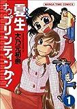 夏生ナウプリンティング! 1 (まんがタイムコミックス)