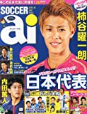SOCCER ai (サッカーアイ) 2013年 12月号 [雑誌]