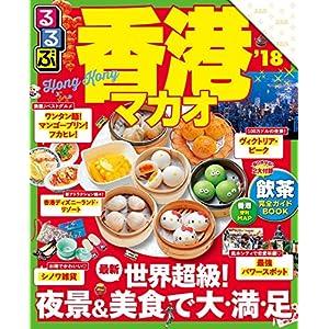 るるぶ香港 マカオ'18 (るるぶ情報版(海外)) [Kindle版]