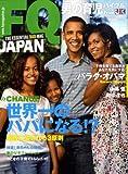 FQ JAPAN (エフキュージャパン) 2009年 04月号 [雑誌]