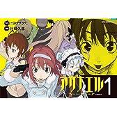 アザナエル(1) (IDコミックス/REXコミックス) (IDコミックス REXコミックス)