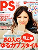 PS (ピーエス) 2011年 01月号 [雑誌]