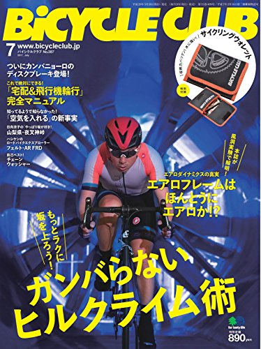 BiCYCLE CLUB 2017年7月号 大きい表紙画像