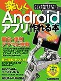 楽しくAndroidアプリを作れる本 (日経BPパソコンベストムック)