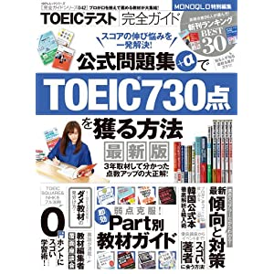 【完全ガイドシリーズ042】TOEICテスト完全ガイド (100%ムックシリーズ)