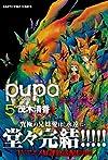 pupa(5) (アース・スターコミックス)