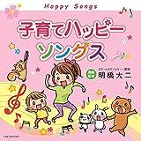 [CD2枚組] 子育てハッピーソングス