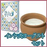 素焼きヨーグルトメーカー & ダヒ・ヨーグルト種菌 2包 インド式ヨーグルトセット