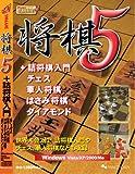 バリュー将棋5 + 詰将棋入門・チェス・軍人将棋・はさみ将棋・ダイアモンド