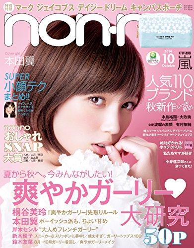 non-no (ノンノ) 2014年10月号 [雑誌]