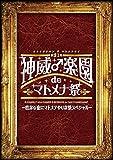 2014神威♂楽園 de マトメナ祭 (DVD)
