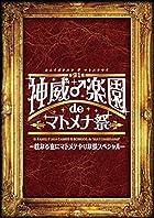 2014���ҡ�ڱ� de �ޥȥ�ʺ� (DVD)(�߸ˤ��ꡣ)