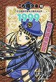 こち亀文庫 10 (集英社文庫―コミック版) (集英社文庫 あ 28-53)