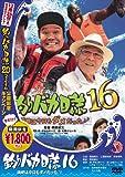 釣りバカ日誌 16 浜崎は今日もダメだった♪♪ [DVD]