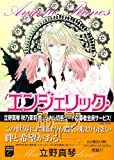エンジェリック・ルーン 3 (Feelコミックスファンタジー)