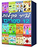 12 Drawing books for Beginners: How to Communicate Through Drawing (Over 400 Pages) (Drawing Books Collections (Hebrew Edition))