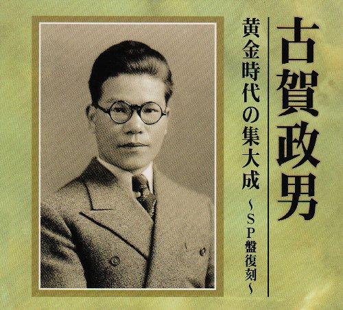 古賀政男 黄金時代の集大成~SP盤復刻~