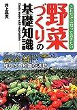 これだけは知っておきたい野菜づくりの基礎知識