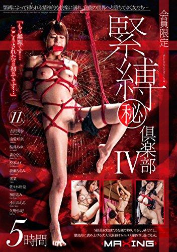 会員限定緊縛(秘)倶楽部 4 [DVD]