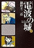 電波の城 23 完 (ビッグコミックス)