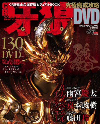 CR牙狼究極魔戒攻略DVD (コアムックシリーズ 409)