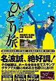 パチスロひとり旅 14 (GW COMICS 23)