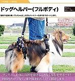 ドッグヘルパー フルボディ L ペット用歩行補助器具 大切なパートナーの歩行をサポート