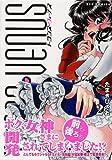 トランス・ヴィーナス 2 (リュウコミックス)