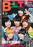 B.L.T. 関東版(ビーエルティー) 2015年 06 月号 [雑誌]