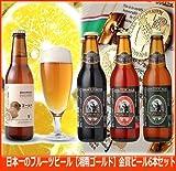 日本一のフルーツビール「湘南ゴールド」3本&国際大会金賞ビール3本/6本セット