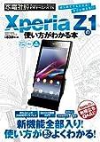Xperia Z1の使い方がわかる本 (100%ムックシリーズ)