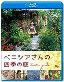 ベニシアさんの四季の庭[Blu-ray/ブルーレイ]