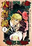 八点鐘 1 (眠れぬ夜の奇妙な話コミックス)