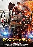 モンスター・トラック [DVD]