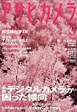 アサヒカメラ 2010年 03月号 [雑誌]