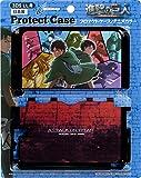 進撃の巨人 プロテクトケース ( 3DS LL 用) アニメカラー