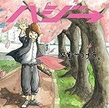 卒業サヨナラ。(初回限定盤)(DVD付)