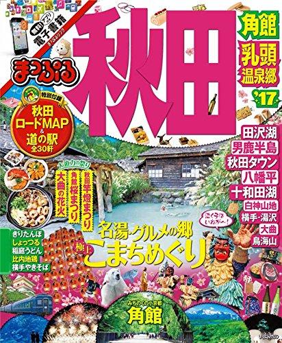 まっぷる 秋田 角館・乳頭温泉郷 '17 (まっぷるマガジン)