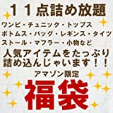 おしゃれワールドオリジナル amazon限定 2010年福袋 当店の人気アイテムが11点入ったお買い得福袋