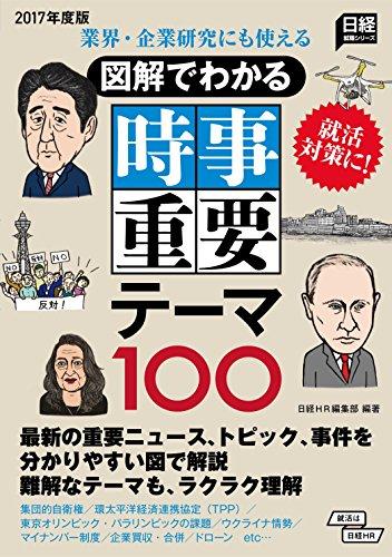 業界・企業研究にも使える 図解でわかる 時事重要テーマ100 2017年度版 (日経就職シリーズ)