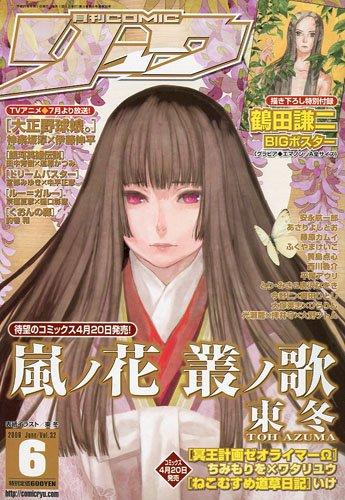 月刊 COMIC (コミック) リュウ 2009年 06月号 [雑誌]