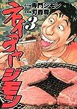 ネイチャージモン(3) (ヤングマガジンコミックス)