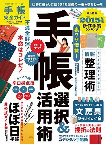 【完全ガイドシリーズ061】手帳完全ガイド (100%ムックシリーズ)